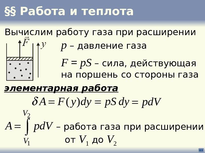 Как изменяется внутренняя энергия газа при расширении