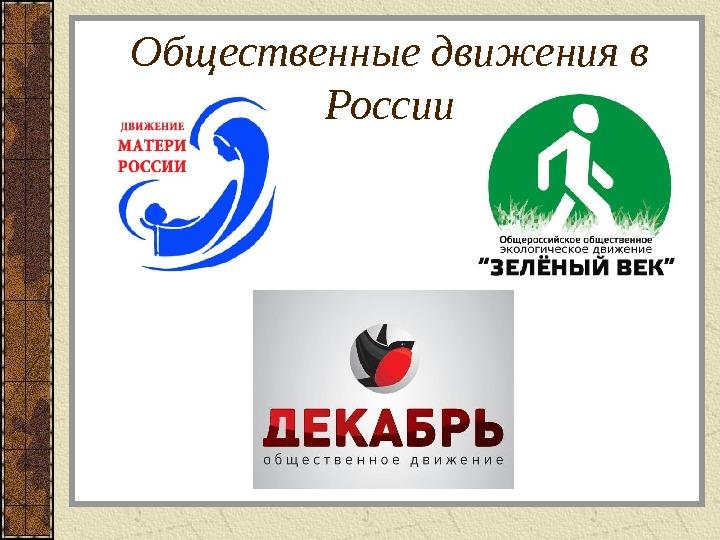 центре общественные движения в россии того