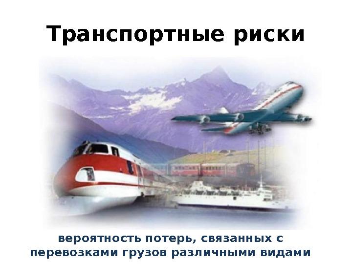 транспортная логистика перевозок военнослужащих это министерства иностранных дел