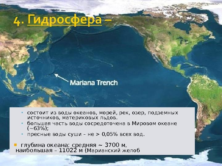мировой океан состоит из обладают огромным запасом