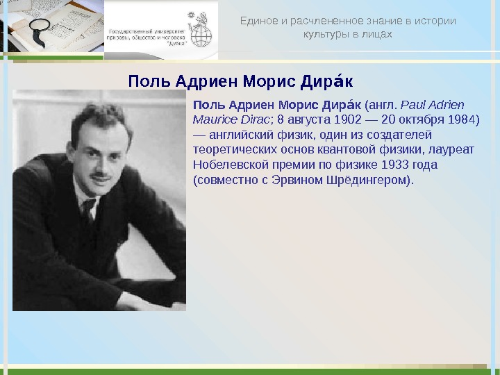 paul adrien maurice dirac By roger highfield paul dirac the father of antimatter was the remarkable english physicist paul dirac (1902-1984), considered by many to be the greatest british theorist since sir isaac newton.