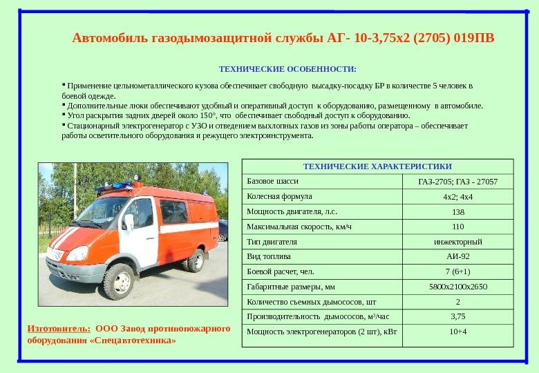 пожарный автомобиль газодымозащитной службы аг-12 технические характеристики