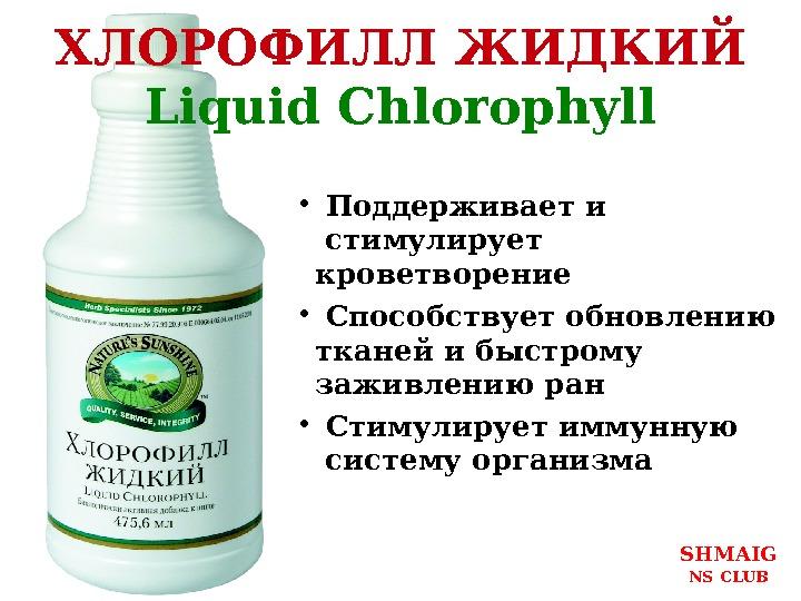 Хлорофилл жидкий нсп применение