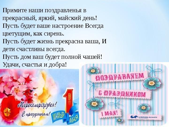 Примите наши поздравления в день рождения