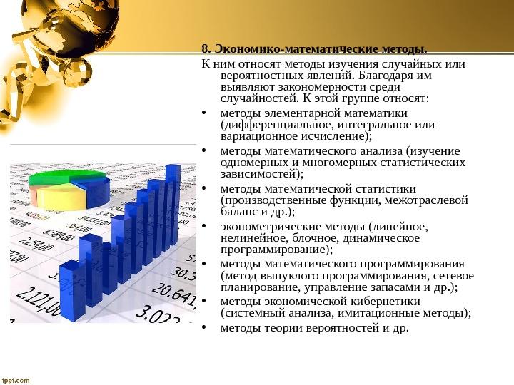 Экономикоматематические методы и модели их классификация