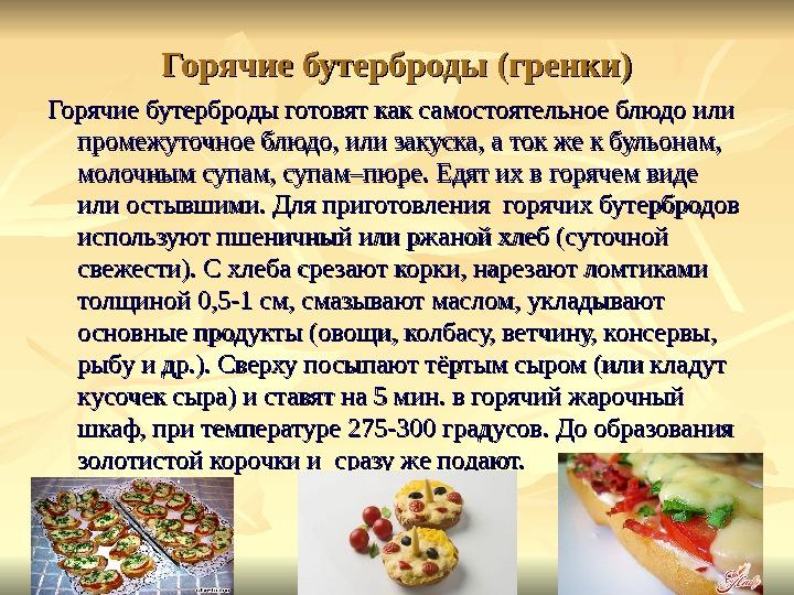 Салат говядина жаренный лук