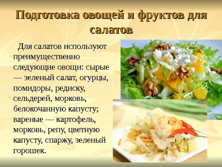 Блюдо из фруктов и овощей рецепты