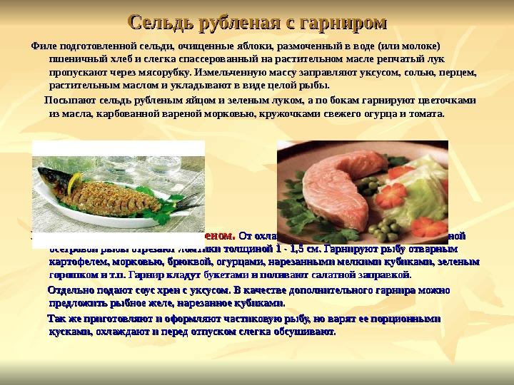 Приготовление гарнира к холодным блюдам