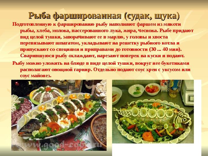 Как приготовить фаршированную щуку пошаговый рецепт