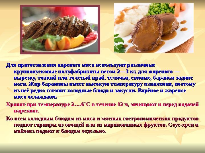 Блюда из вареного мяса говядины