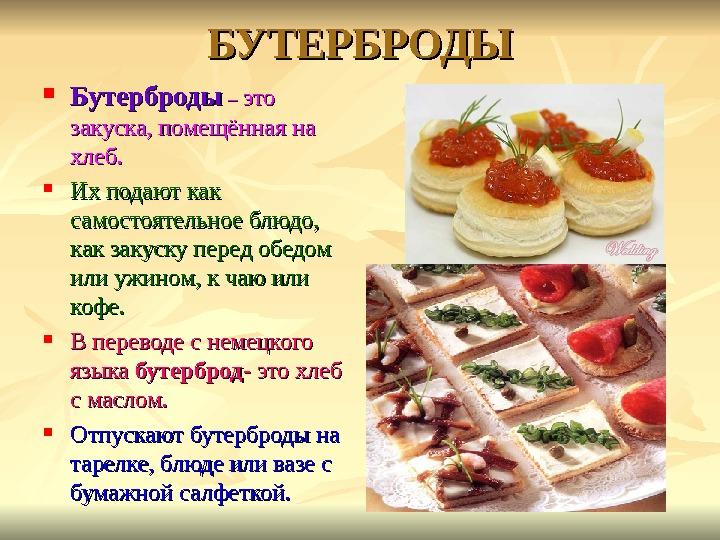 Закуски и бутерброды рецепты пошагово