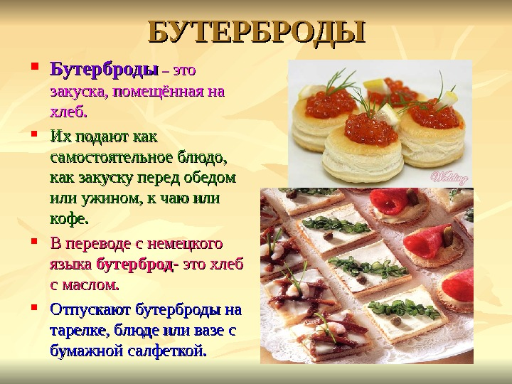 Рецепты бутер и рецептами