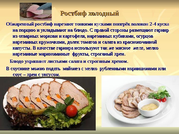 Как приготовить оригинальные блюда из мяса