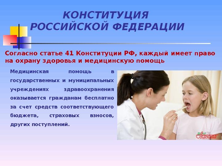 конституция рф бесплатная медицинская помощь