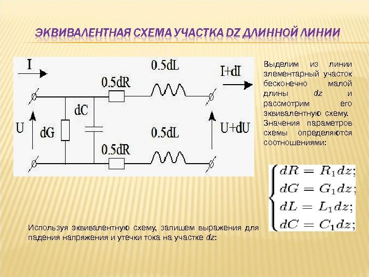 Обозначения на эквивалентных схемах