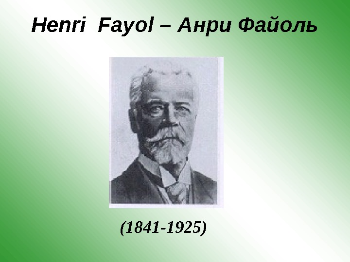 history of henry fayol Free essays compare the management theories of frederick taylor, henri fayol, elton mayo and douglas mcgregor.