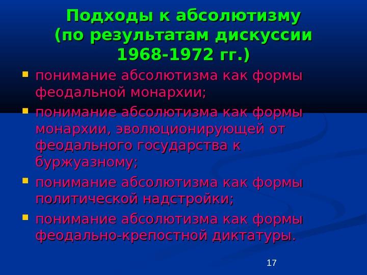 download Концепция этногенеза Л.Н. Гумилева в практике ментально географических исследований 0