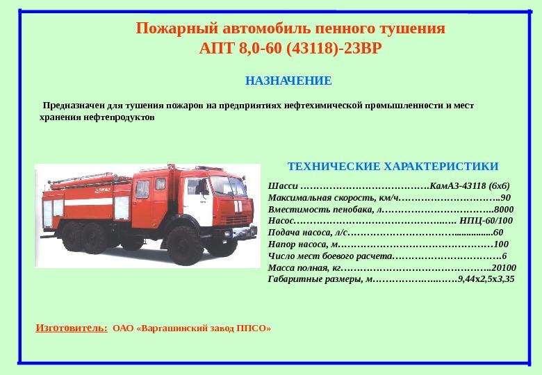 Основные пожарные автомобили. ТТХ.