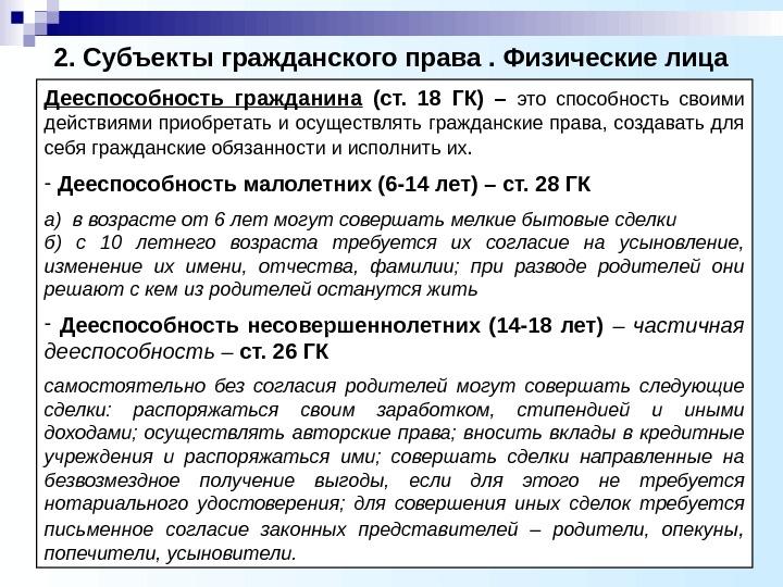 Гражданство Украины, получение украинского
