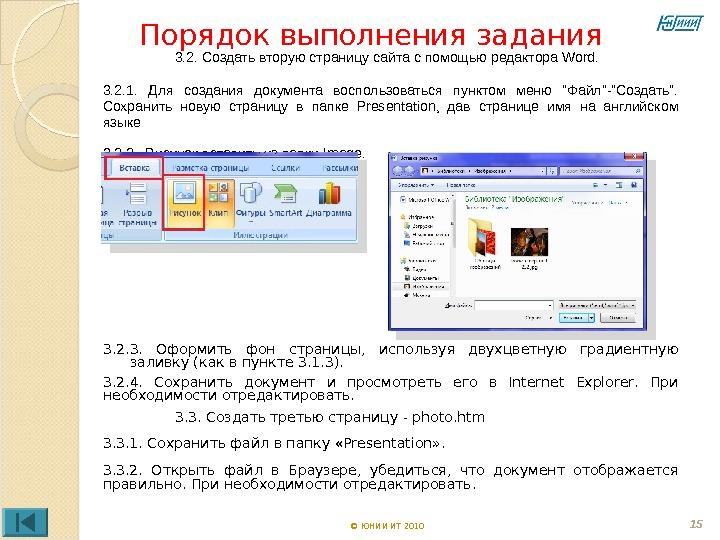 Создание сайта с помощью майкрософт офис конструктор создания сайтов бесплатно