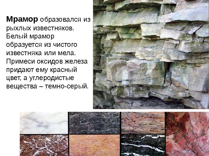 Образование карбонатных туфов картинки описания