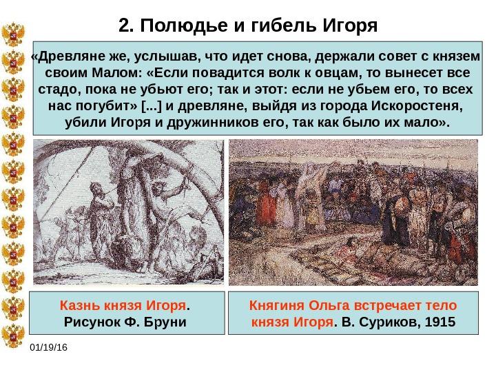 Презентация 7.Русь в правление Игоря Ольги и Святослава