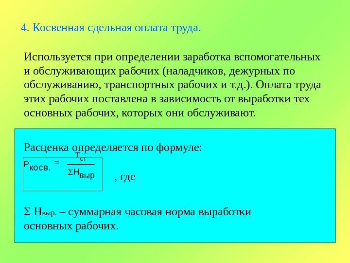 сдельная оплата труда формула выходе Дантес