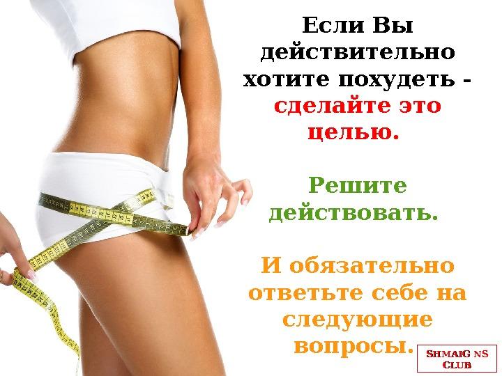 Мне Надо Похудеть Помогите. 30 способов, как похудеть естественным способом без диеты и убрать живот без упражнений в домашних условиях