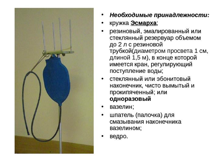 Как правильно пользоваться кружкой эсмарха в домашних условиях 700