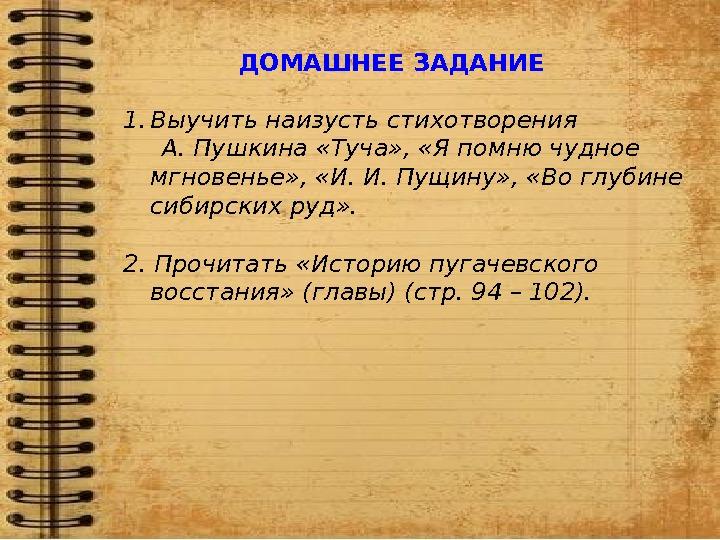 Выучит стих пушкина