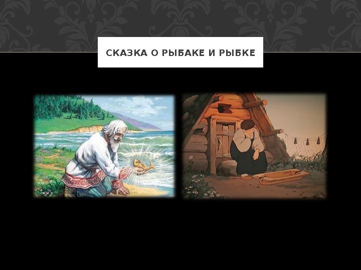 сказка пушкина сказка о рыбаке и рыбке слушать