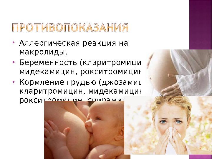 Макролиды и беременность