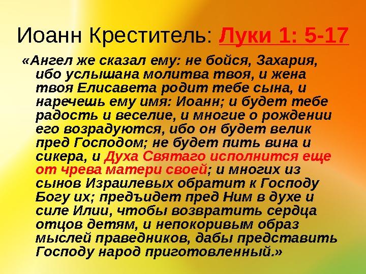 Молитва иоанну крестителю предтече 22