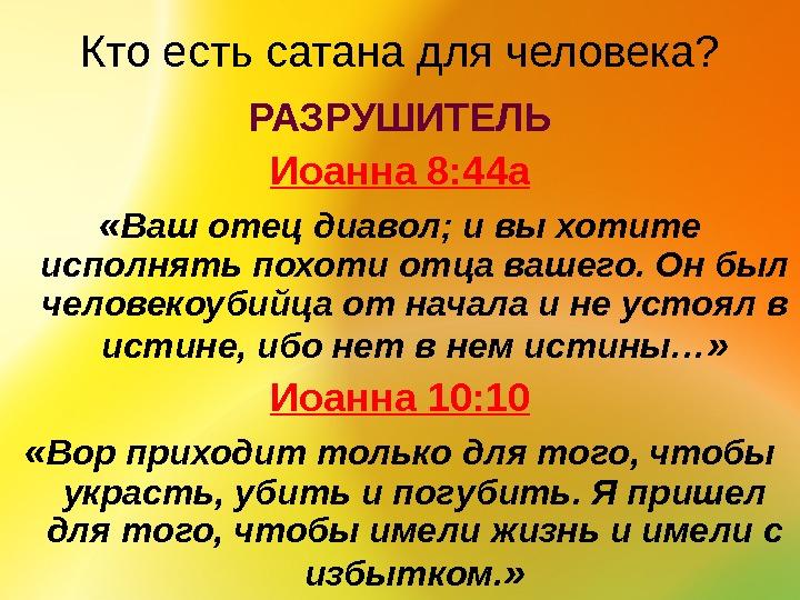 http://present5.com/docs/aborty-bibleyskiy_vzglyad_images/aborty-bibleyskiy_vzglyad_4.jpg