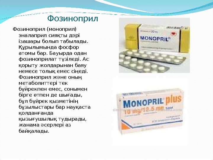 Is Levitra Safe To Take With Monopril