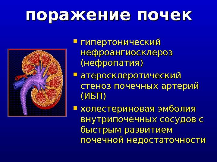 Диета при нефросклероз почки