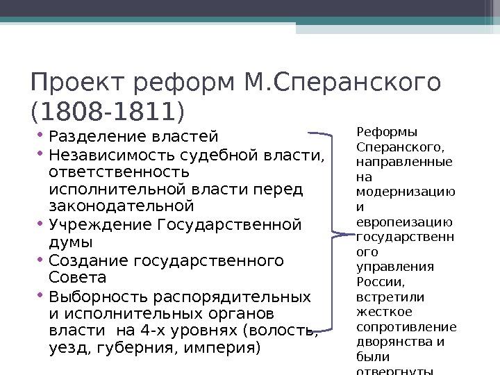 Проекты Реформ Государственного Управления М.м.сперанского Шпаргалки