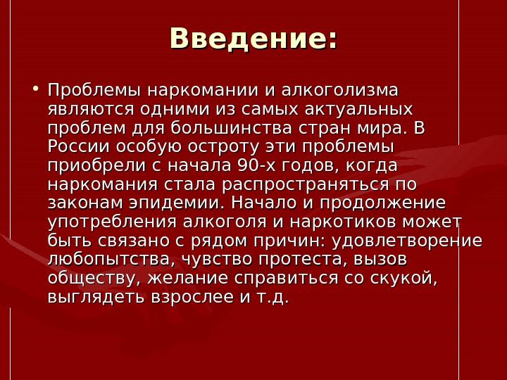 Алкоголизм и наркозависимость в россии