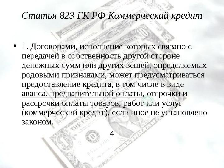Гк рф статья823 бесконечные