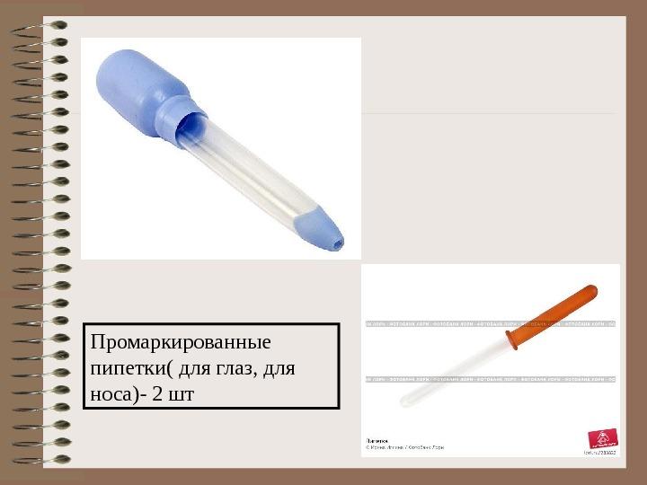 Презентация Аварийная аптечка
