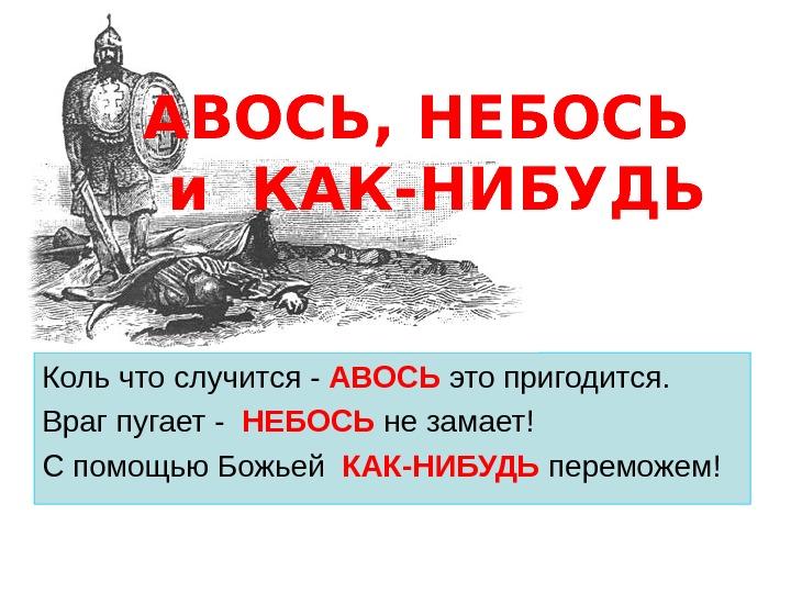 мотивы подразумевают фотоприколы русский авось парк также широко