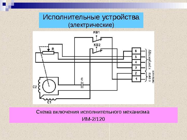 Электрическая схема подключения исполнительного механизма