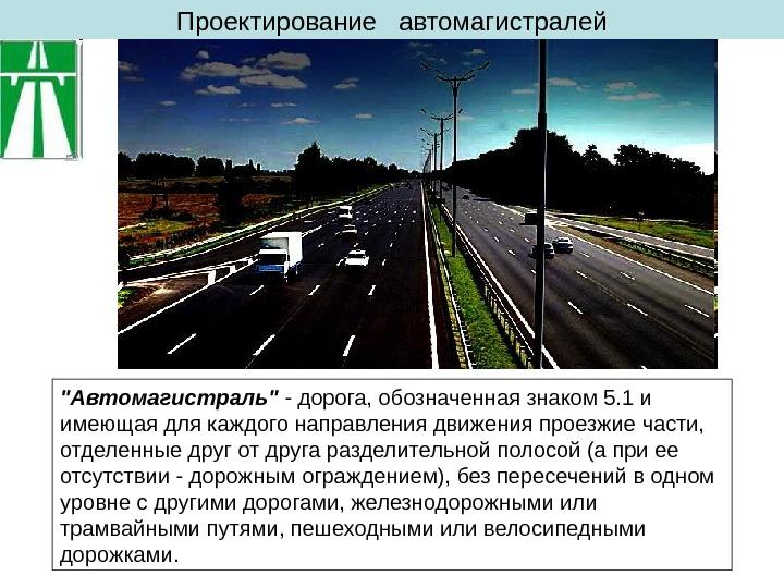автомагистраль это дорога обозначенная знаком