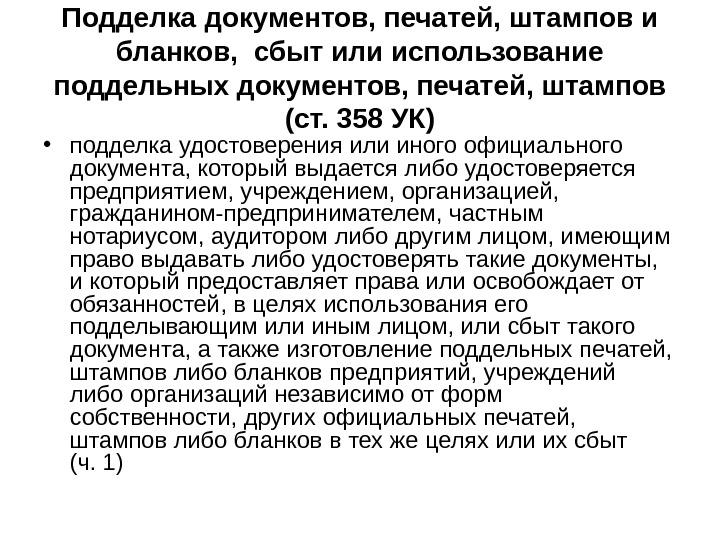 Подделка нотариальных документов ст 327 ук рф докончив