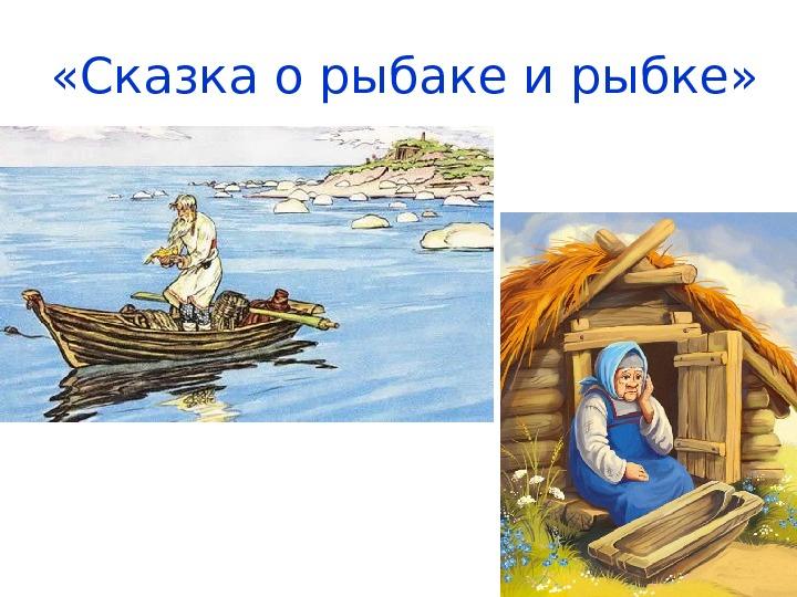 фольклор в сказке о рыбаке и рыбке