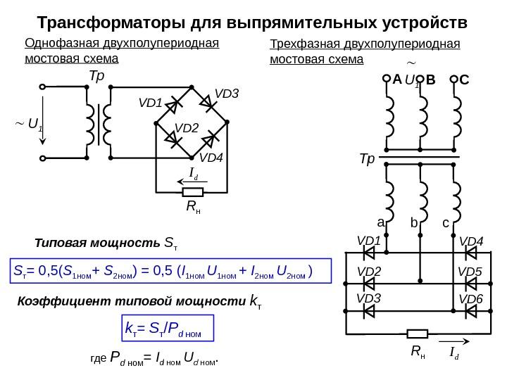 Схемы трехфазных блоков