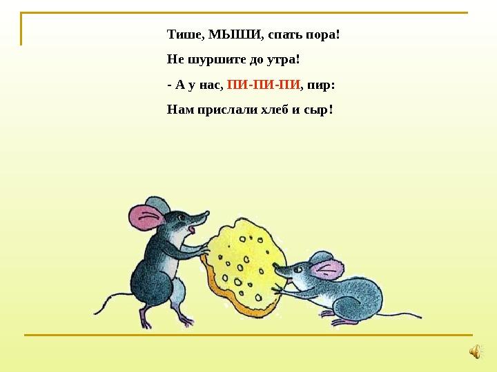 обновлённой головной мышка весело жила на пуху в углу спала картинка работам