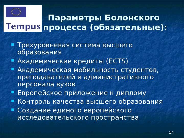 высшее образование в россии в контексте болонского процесса