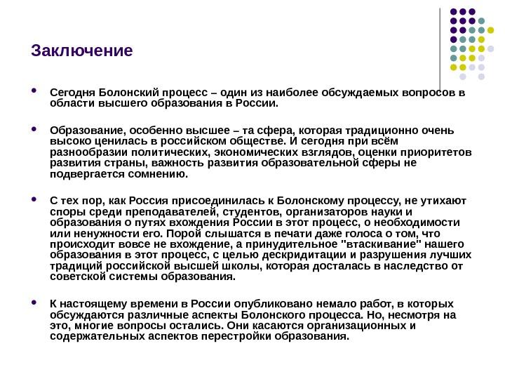 проблема высшего образования в россии реферат болонская