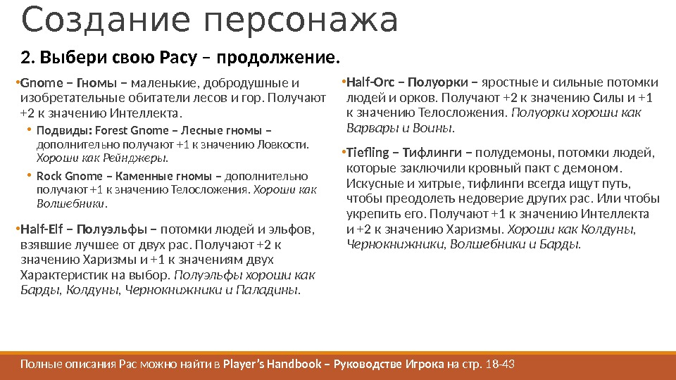 Dungeons  dragons (roleplaying game), dungeons  dragons, dd, dnd, днд, по-русски, russian, русский, хрон